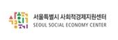 서울시특별시 시회적경제지원센터http://sehub.net/