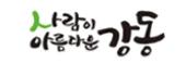 사람이 아름다운 강동https://www.gangdong.go.kr/
